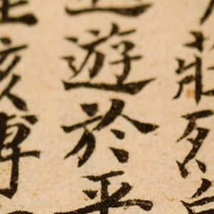 oude wijsheid en kennis over toonpunctuur